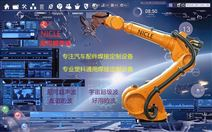 供应汽车模塑板材焊接机器人NI-CA088