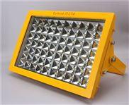金屬拋光車間LED防爆燈 100wLED防爆投光燈