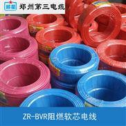 ZC-BV工程电线,ZR-BVR阻燃电线电缆价格