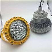BPC8765LED防爆平臺燈 50w圓形泛光燈供應