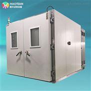 WTH-稳定性步入式高低温试验箱
