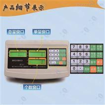 带计数功能高精度台秤电子称重仪表显示器