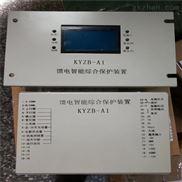 KYZB-A1智能开关综合保护装置-价格优惠
