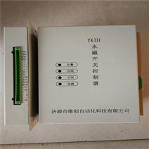 现货YK-III永磁开关控制器-济源维创