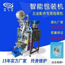 供应浙江厨具家具螺丝紧固件自动计数包装机