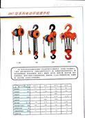 20吨上下吊钩式环链电动葫芦的价格上海轶鹰