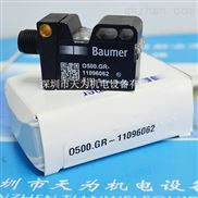 O500.GR-11096062光电接近开关传感器瑞士Baumer堡盟