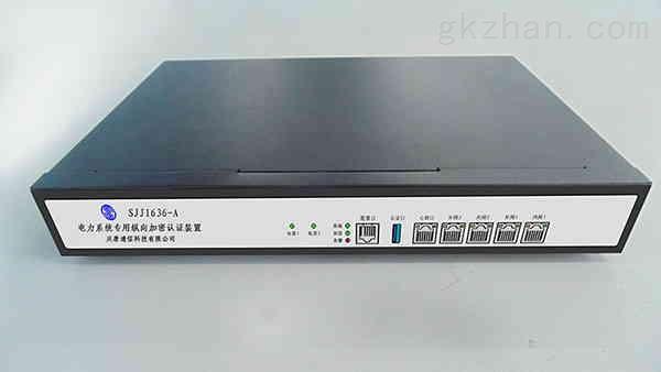 兴唐SJJ1636-A纵向加密认证装置
