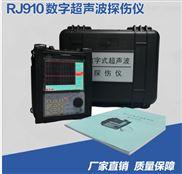 RJ-910-RJ-910数字超声波探伤仪