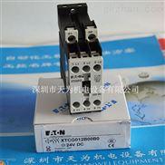 XTCG012B00B0交流接触器美国EATON伊顿