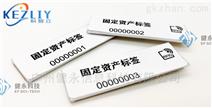 柔性抗金屬專用資產標簽  辦公資產盤點采集