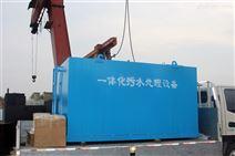 云南西雙版納地埋工業污水處理設備廠家排名