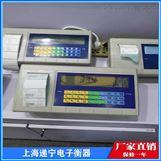 标签打印台秤追朔电子秤不干胶打印电子称