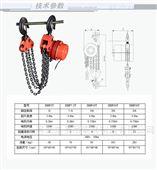 DHP型環鏈電動葫蘆