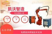 凯沃智造自动焊接设备焊接机械手铝焊自动焊接设备5轴焊接机器人