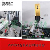 汽車微型增壓泵塑料外殼超聲波焊接機