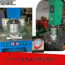 浙江電蚊拍塑膠殼超聲波焊接機
