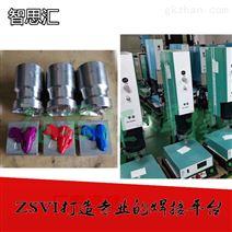 無錫PP塑料玩具超聲波焊接機器模具