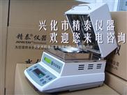 JT系列卤素管快速水分仪 卤素加热水分仪 卤素水分仪