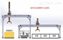 非接触激光板材自动测厚与厚度分拣生产线