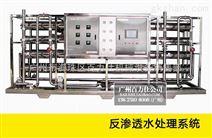 反渗透水处理系统,水处理设备