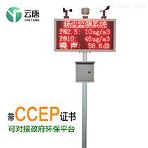 揚塵監測系統價格