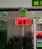 广州深圳标准带双认证扬尘噪声监测设备