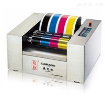 彩邦油墨展色仪 CB225A