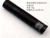 防爆手电筒-海洋王JW7301价格