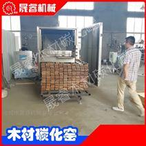 六道木碳化处理设备选晟睿 新型木材碳化窑