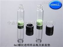 4ml玻璃进样瓶,螺口样品瓶,清洗瓶