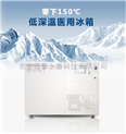 北京厂家直销零下150度超低温冰箱电子器件试验箱