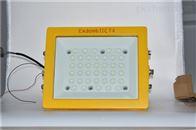 BTE53防爆投光灯 100w支架式LED防爆灯
