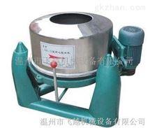 三足稳定型脱水离心机(温州飞越机械)
