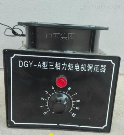 三相力矩电机调压器 型号:DGY-12A 0-450V
