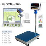 0-60公斤带U盘存储数据电子秤价格