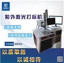 3W紫外激光打标机PC板刻字机透明酒杯镭雕机
