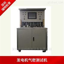 发电机转子气密性试验机-电机密封性检测机