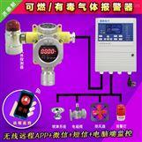 化工厂车间氯化氢气体检测报警器,APP监控
