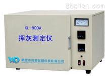 XL-900A型快速灰化炉 鹤壁伟琴供应质量优价格好全自动工业分析仪