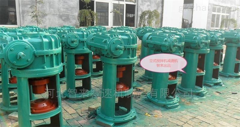 LCW立式搅拌机减速机