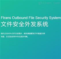 Ftrans文件安全外發系統