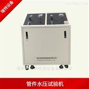 钢管静水压试验机-直缝钢管水压测试仪