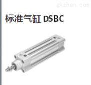 特殊气缸:DSBC-63-320-PPVA-N3R3