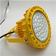 黄冈LED防爆泛光灯 150w喷漆房圆形防爆灯