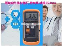 紫外線殺菌消毒燈的強度檢測儀表