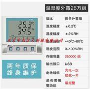 温湿度记录仪 型号:LM12-COS-O3