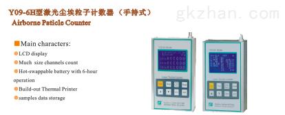 手持式激光粒子计数器