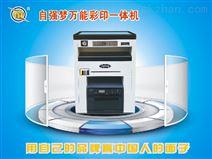 全自动印名片的数码打印机厂家直销