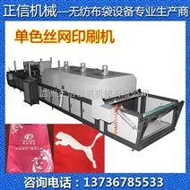 全自動單色絲網無紡布印刷機 1200全自動絲網印刷機